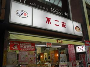 9fujiya.jpg