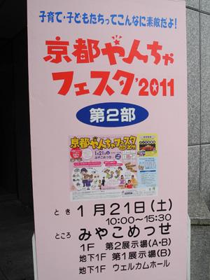 yanfuesukanban.jpg